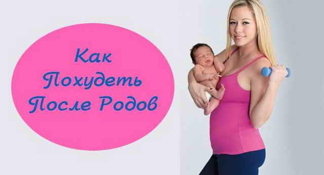 Физикультура после родов