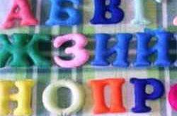 фетровый алфавит
